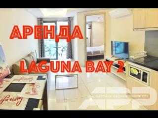 Laguna Bay 2 for Rent Квартира в аренду в Паттайе