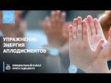 Упражнение: «Энергия аплодисментов»». Олег Гадецкий и Марина Таргакова
