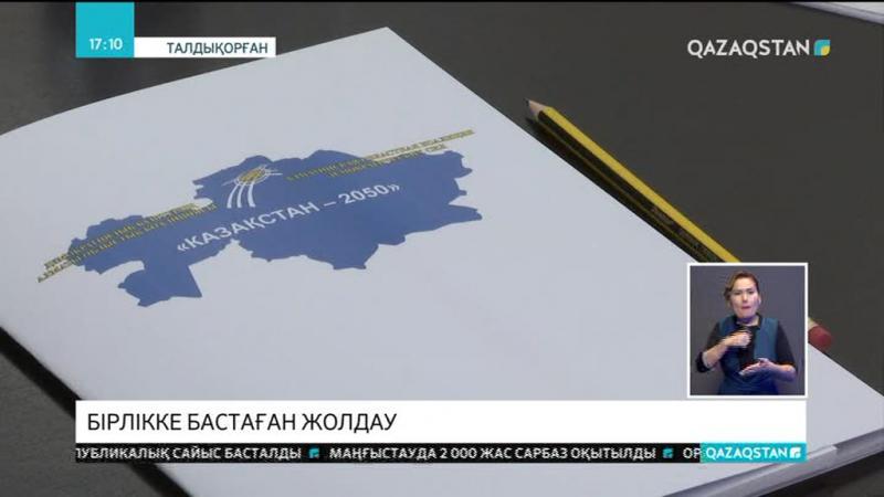 Талдықорғанда демократиялық күштердің «Қазақстан-2050» Алматы облыстық коалиция өкілдері бас қосты