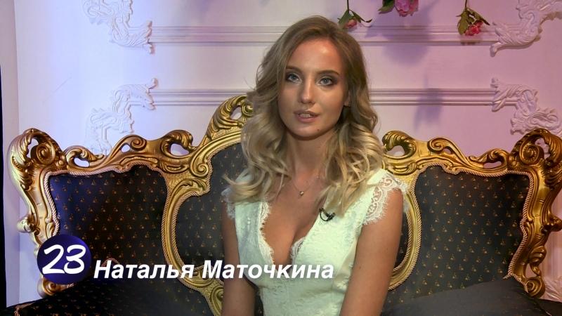 23 Маточкина Наталья