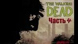 Прохождение The Walking Dead Ходячие мертвецы Season 1 Часть 4 Спасение Гленна