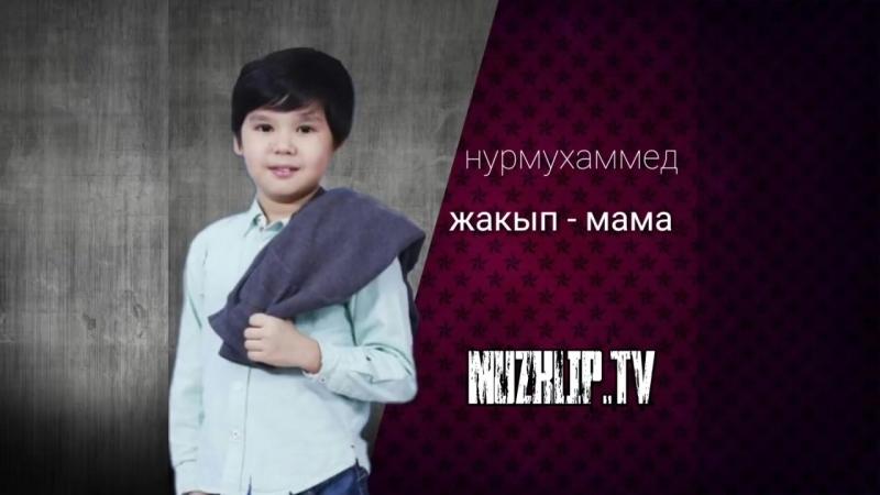 нурмухаммед жакып - мама 2018 offishal muzik