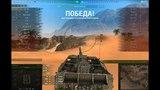 Объект 261 - Песчаная река - Встречный бой