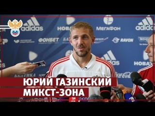 Газинский: