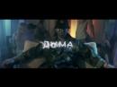 SERYOGA – Много дыма (Lyric Video) – ПРЕМЬЕРА 2018