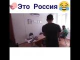 Это Россия 😂