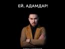 Дархан Сүлеймен Ей адамдар mp4