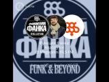 Функции Фанка: @anatolyice (Anatoly Ice) @ @megapolisfm (Megapolis 89,5 FM): Anatoly Ice — Funk and Beyond Radio Show. 16/07/201