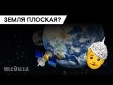Как в 21 веке можно верить, что Земля — плоская?