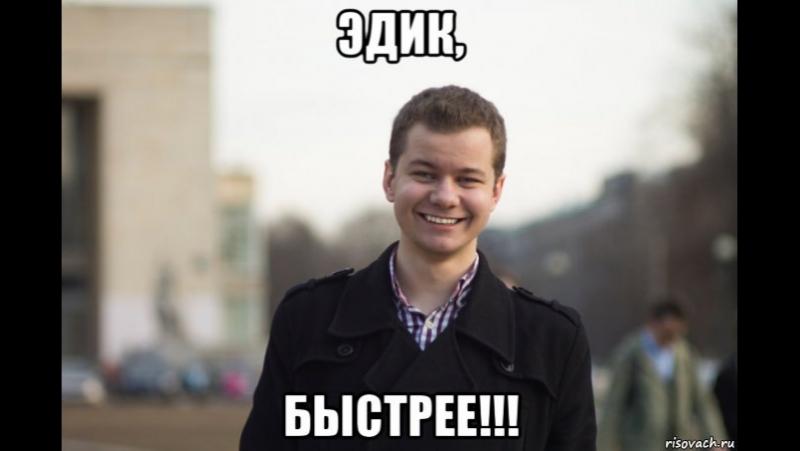 Эдик Быстрееее