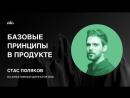 AIC Design Day, Стас Поляков «Базовые принципы в продукте»