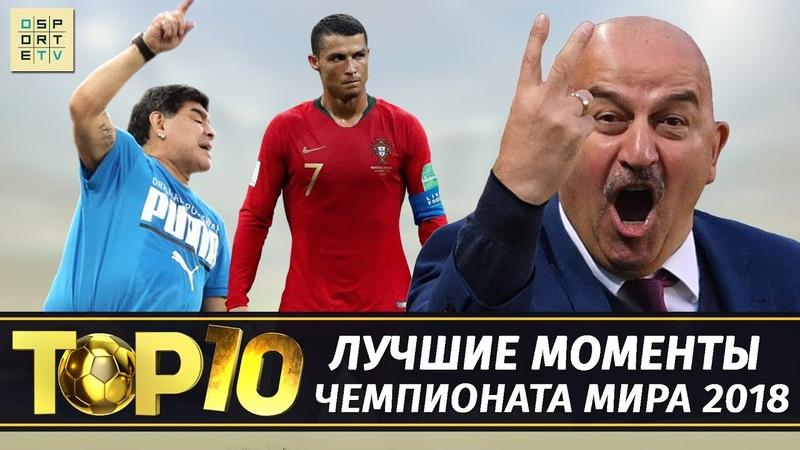 ТОП-10 лучших моментов Чемпионата Мира 2018