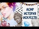 АСМР/ASMR ролевая игра/ ИСТОРИЯ ИСКУССТВ / АНТИЧНОСТЬ