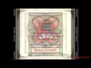 Gryphon -Ethelion- Live Bootleg 1998 Full Album