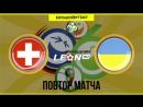 Швейцария - Украина. Повтор матча 18 финала ЧМ 2006