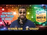 Святослав Гребенщиков приглашает на диско-матч