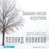Леонид Новиков. Зимние Песни | 17.12 | Сердце