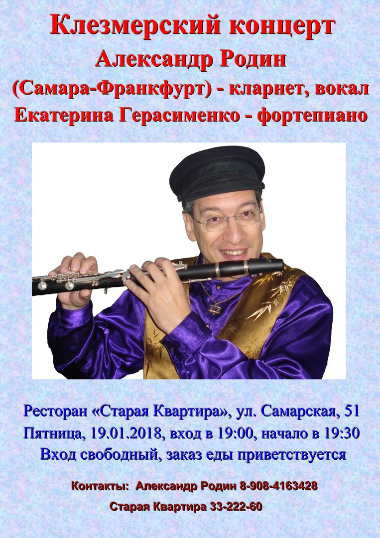 Афиша Самара Клезмерский концерт
