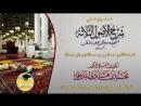 التعليق على شرح الأصول الثلاثة للإمام ابن باز الدرس الرابع 04 العلامة محمد بن هادي المدخلي