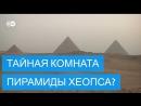 В пирамиде Хеопса обнаружили новую пустоту. Говорят, что она размером с самолет.