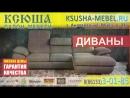 Мебель Ксюша