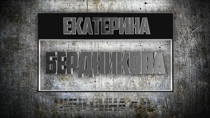 Тренер Бердникова Екатерина_Kitty Pryde