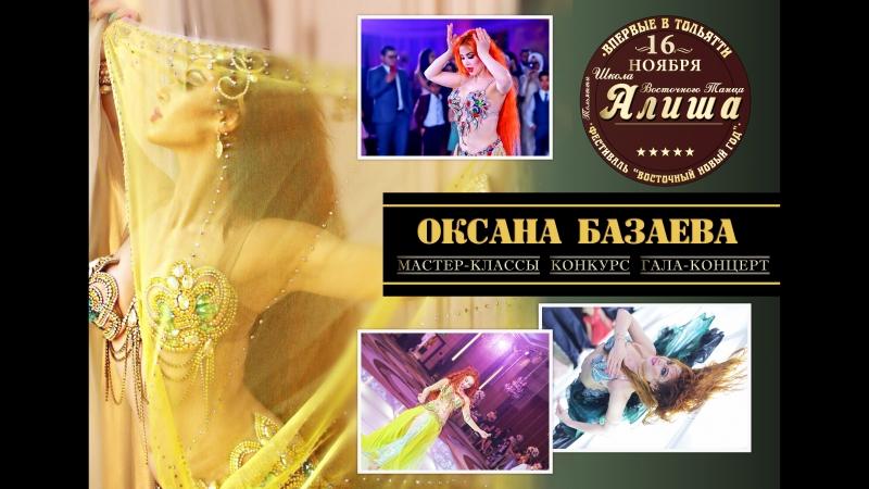16 ноября, г. Тольятти Оксана Базаева - Мастер-классы, конкурс, гала-шоу