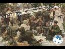 Исторический квест 1942. Партизанскими тропами
