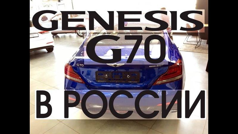 Genesis G70 в России конкурент Стингеру