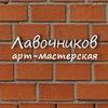 Арт-мастерская LAVOCHNIKOV
