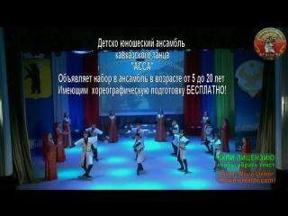 ансамбль АССА г. Ярославль