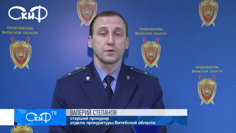 Прокуратура Витебской области направила два уголовных дела в суд