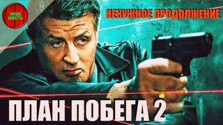 ОБЗОР ФИЛЬМА ПЛАН ПОБЕГА - 2, 2018 ГОД (#киношлак)