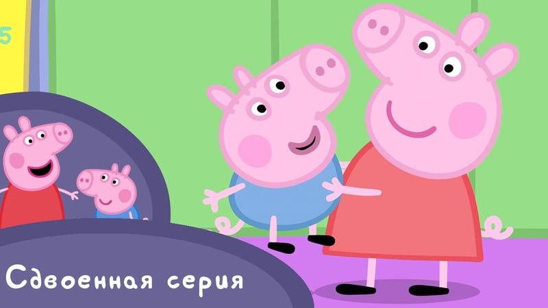 Свинка Пеппа - S01 E05-06 (Игра в прятки / Детский сад)