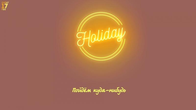 [Рус. Саб] SEVENTEEN — Holiday
