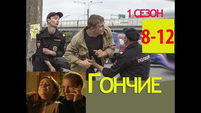 Русский криминальный сериал Фильм ГОНЧИЕ 1 сезон серии 8 12отдел по поимке опасных преступников