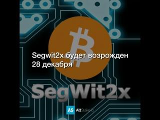 Segwit2x будет возрожден 28 декабря