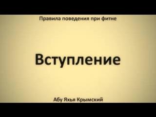 1 Правила поведения при фитне __ Абу Яхья Крымский_low.mp4