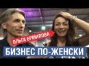 Ольга Ермилова Бизнес по-женски – это жестко!