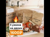 3 ужина на двоих за 1600 рублей