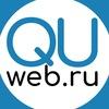 Сайты для бизнеса ★ QUWEB.RU