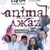 Animal ДжаZ   20 апреля   Телеклуб