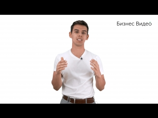 Видеовизитка за 2 часа   Бизнес Видео