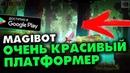 ТОП ИГРА С КРАСИВОЙ ГРАФИКОЙ - MAGIBOT НА АНДРОИД - PHONE PLANET