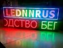 Цветная (RGB) бегущая строка 53х133
