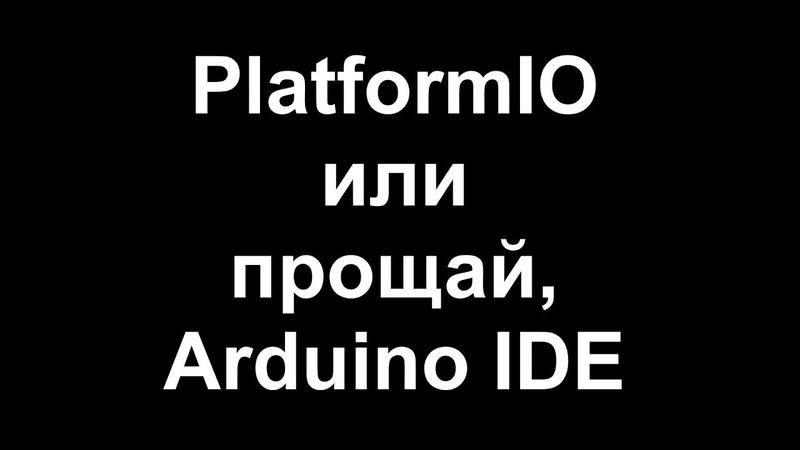 PlatformIO или прощай Arduino IDE смотреть онлайн без регистрации
