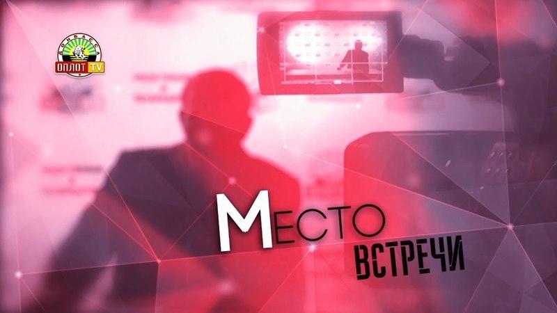 «Место встречи» Валерия Булыга, председатель торгово-промышленной палаты ДНР