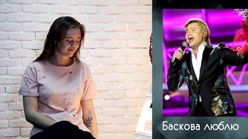 ПРЯМО/линейно - Лера Яскевич - Когда будут каверы на Баскова?