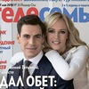 "Журнал ""Телесемь.Йошкар-Ола"""