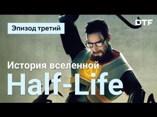 История и геймдизайн вселенной Half-Life. Эпизод третий